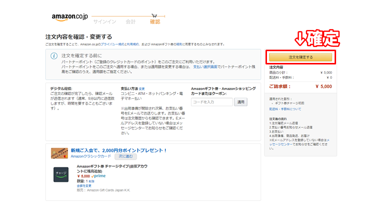 Amazonの注文確定画面