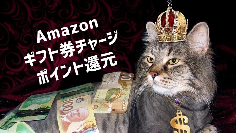 【初回限定】Amazonギフト券チャージで2,000円分お得!コンビニで現金チャージする方法