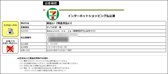 インターネットショッピング払込票の画像
