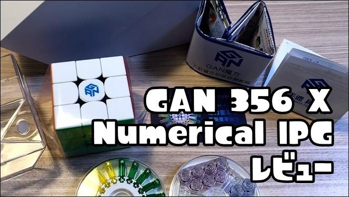 gan356x-numerical-ipg