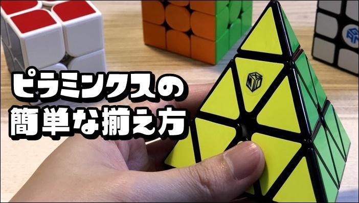 pyraminx-easy-method
