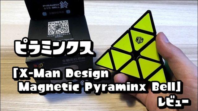 pyraminx-x-man-review