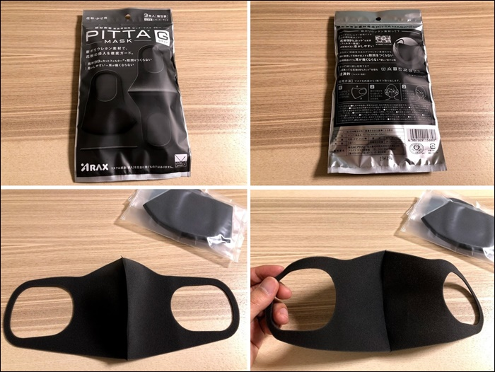 PITTA MASK(株式会社アラクス)