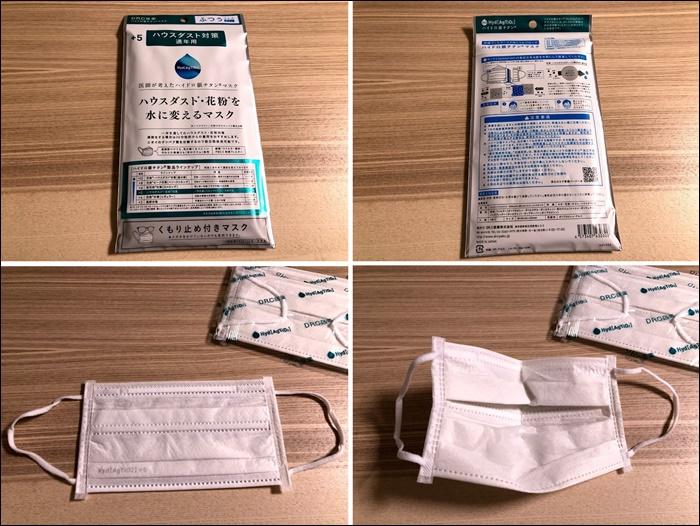 ハウスダスト・花粉を水に変えるマスク(DR.C医薬株式会社)