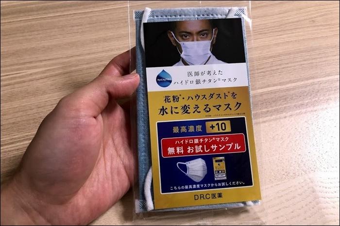 花粉・ハウスダストを水に変えるマスク+10