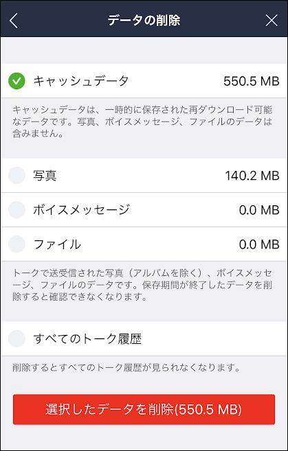 LINEのキャッシュデータ削除の画像