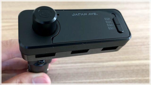 FMトランスミッター「JA996/JA998」使い方や感想をレビュー!