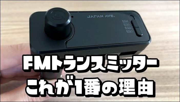 fm-transmitter-ja998-review