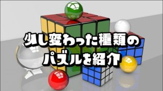 rubiks-cube-type-difficulty