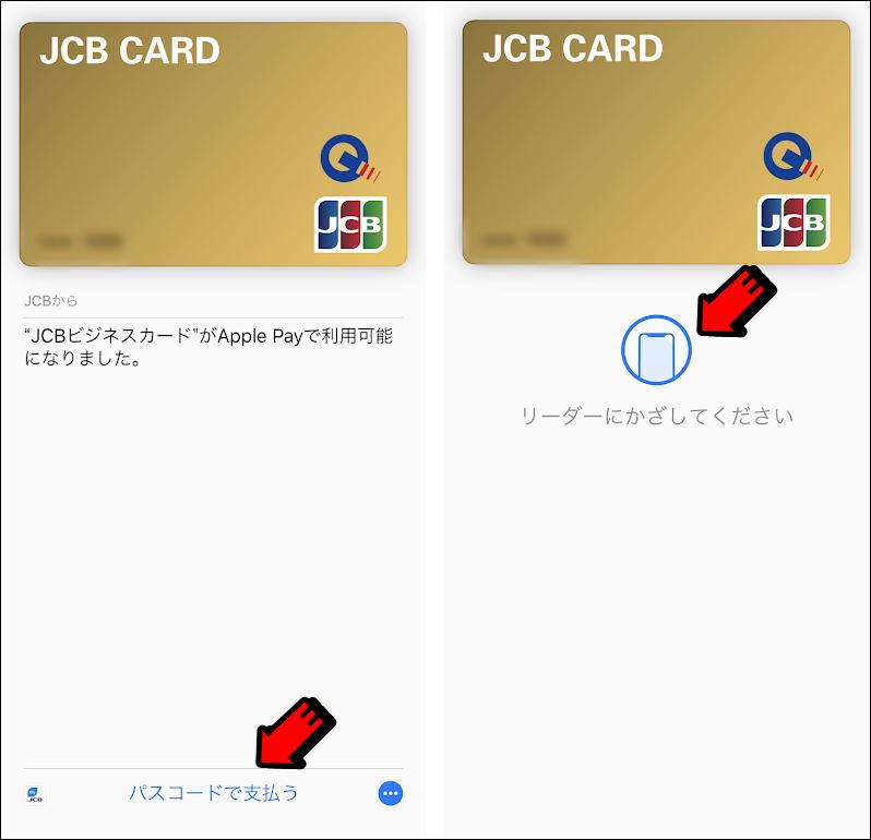 Apple Pay(アップルペイ)の登録方法4.1