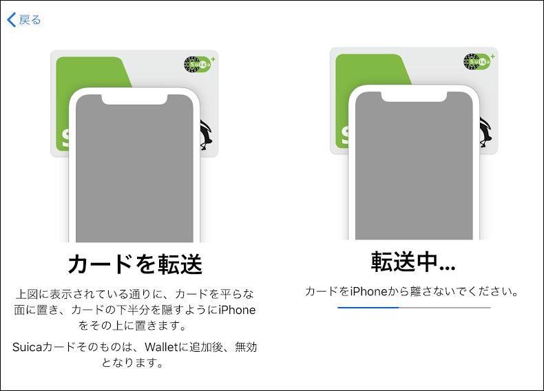 Apple PayにSuicaを登録する方法2