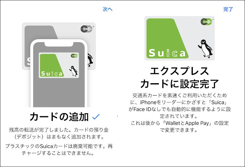 Apple PayにSuicaを登録する方法3