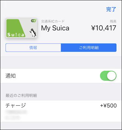 Apple PayにSuicaを登録する方法4