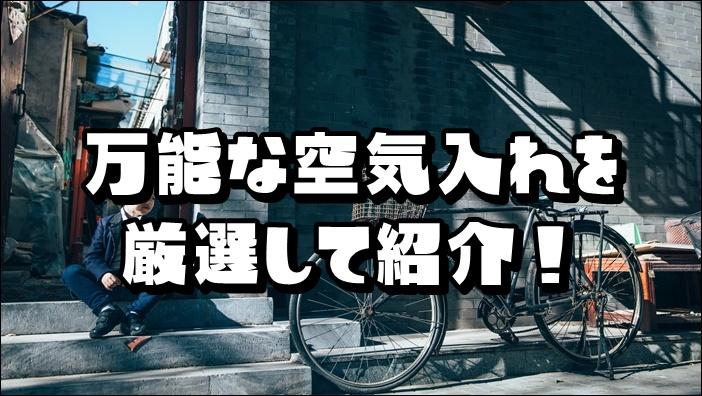 空気入れのおすすめを紹介!自転車やボールなど汎用的に使えると便利!
