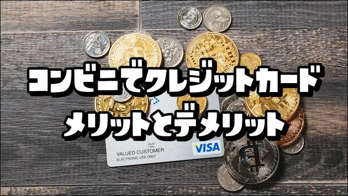 コンビニの支払いをクレジットカードでするメリットとデメリット