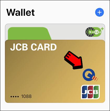 Walletアプリのホーム画面で電子マネーの種類を確認