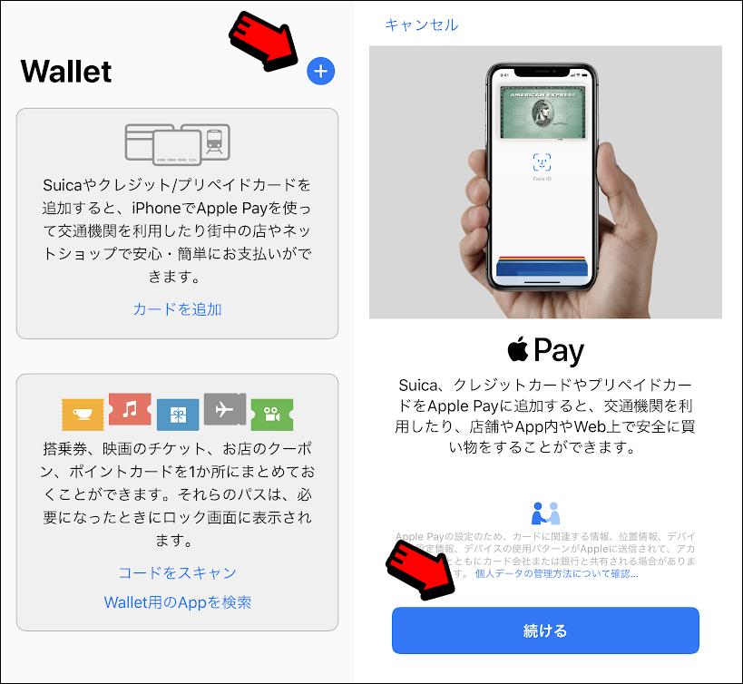 Apple Pay(アップルペイ)の登録方法1