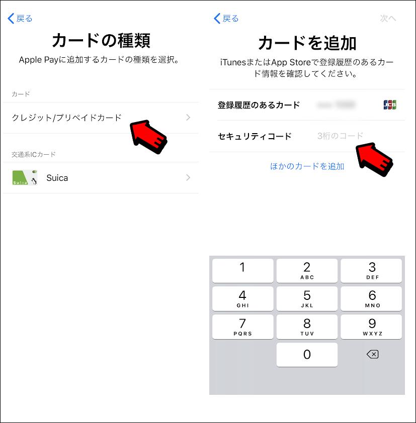Apple Pay(アップルペイ)の登録方法2