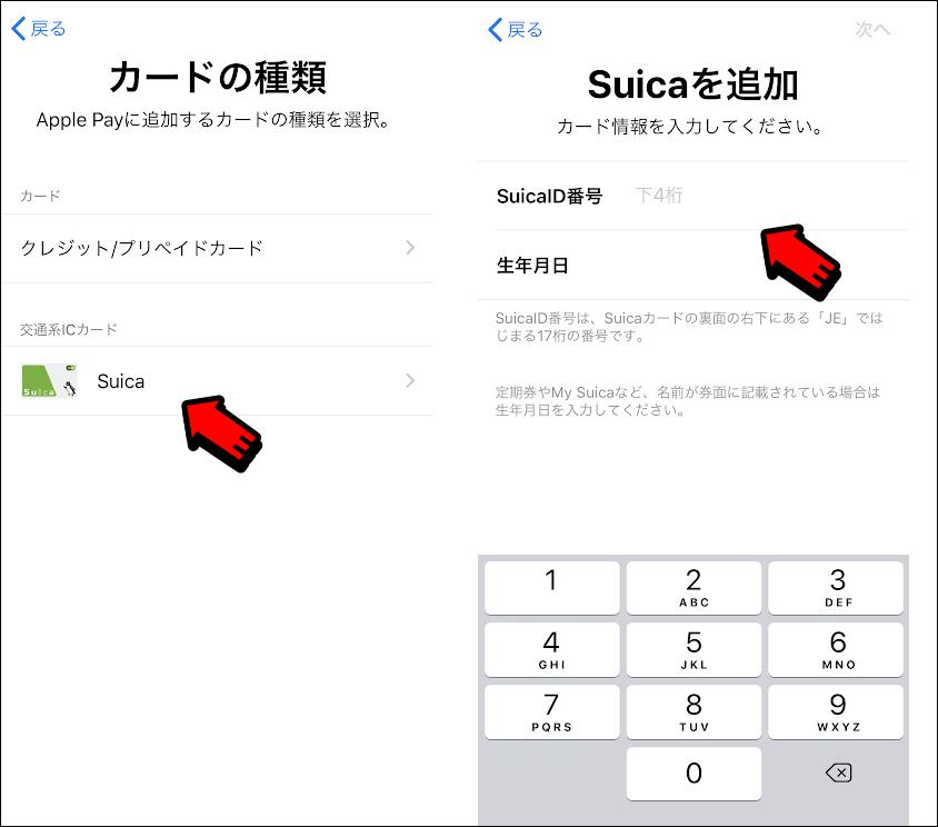 Apple PayにSuicaを登録する方法1.1