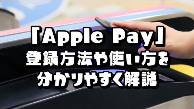Apple Pay(アップルペイ)の登録方法や使い方を分かりやすく解説!