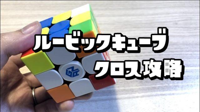 ルービックキューブのクロス攻略