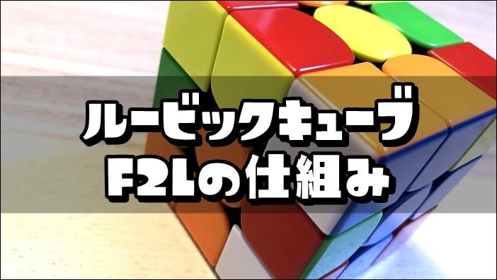 ルービックキューブのF2Lの仕組みや覚え方を解説