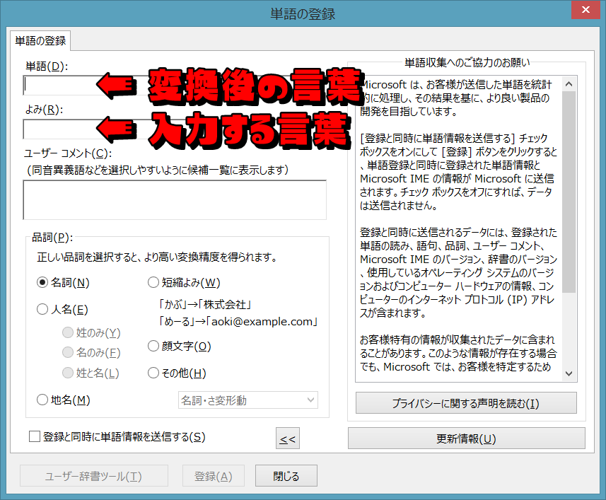 単語の登録の画面