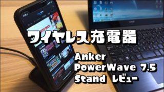 ワイヤレス充電器Anker PowerWave 7.5 Standレビュー