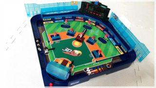 【2020年最新】エポック社の野球盤の種類とオススメをまとめてみた!
