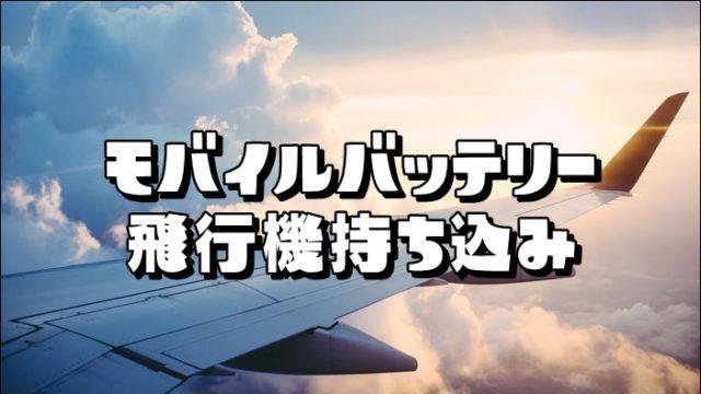 モバイルバッテリーを飛行機へ持ち込みする際の注意点まとめ