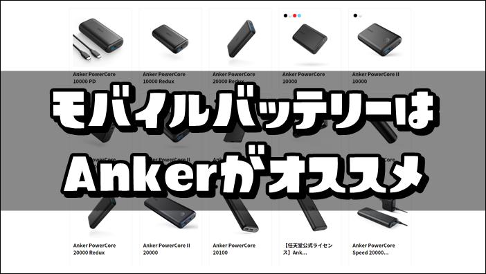 Anker(アンカー)のモバイルバッテリーからおすすめを厳選!