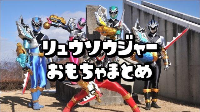 【リュウソウジャー】おもちゃの変身セットやロボットを徹底まとめ!