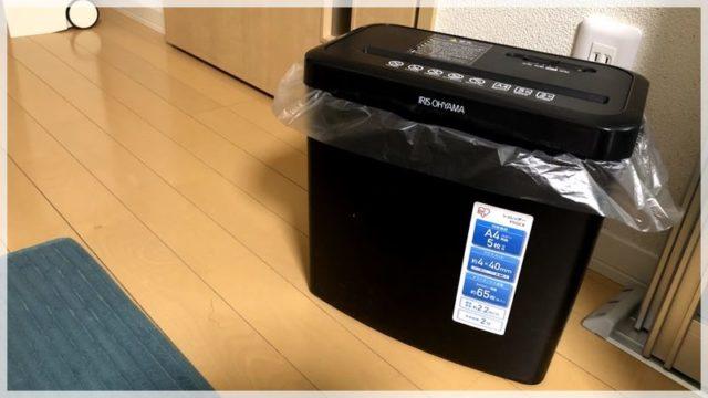 【P5GCX レビュー】家庭用の電動シュレッダーが良い感じに仕事をする