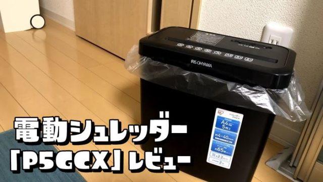 家庭用の電動シュレッダー「P5GCX」をレビュー