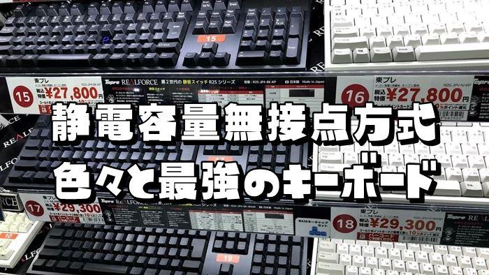 静電容量無接点方式のキーボードの特徴と用途別おすすめを紹介
