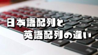 キーボードの日本語配列(JIS)と英語配列(US)の違いと選び方