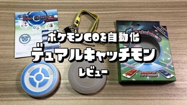 【ポケモンGO】デュアルキャッチモンの使い方と感想をレビュー
