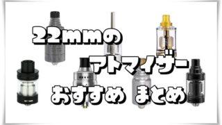 【ベイプ】22mmのアトマイザーおすすめ10選|RDAとRTAを紹介