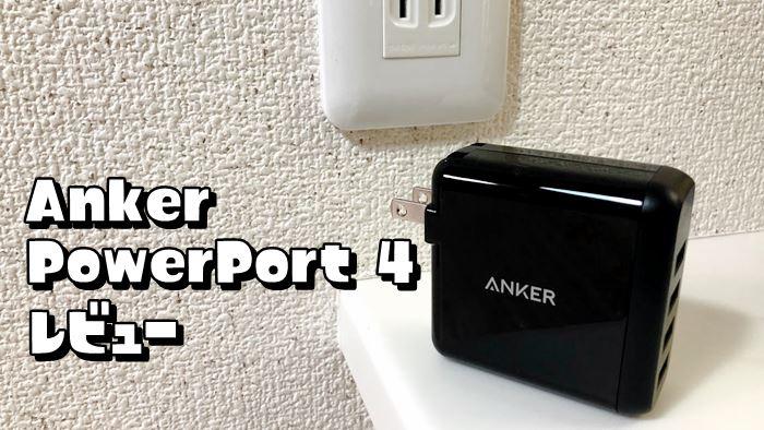 Anker PowerPort 4 レビュー|4つのUSBポートで4台同時に急速充電