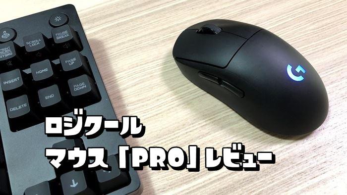 ロジクールPROワイヤレスゲーミングマウスの画像