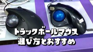 トラックボールマウスの選び方とおすすめを紹介