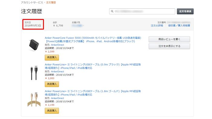 Amazonの注文履歴の画面