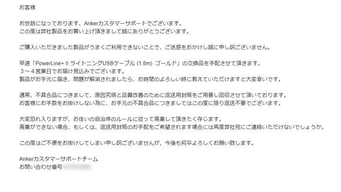 Ankerから実際に返信されたメール