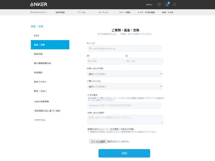 Ankerの返品交換の入力画面