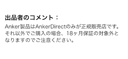 AmazonのAnker出品者コメント