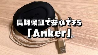 Anker製品が故障したので18ヶ月保証で返品交換した方法を解説