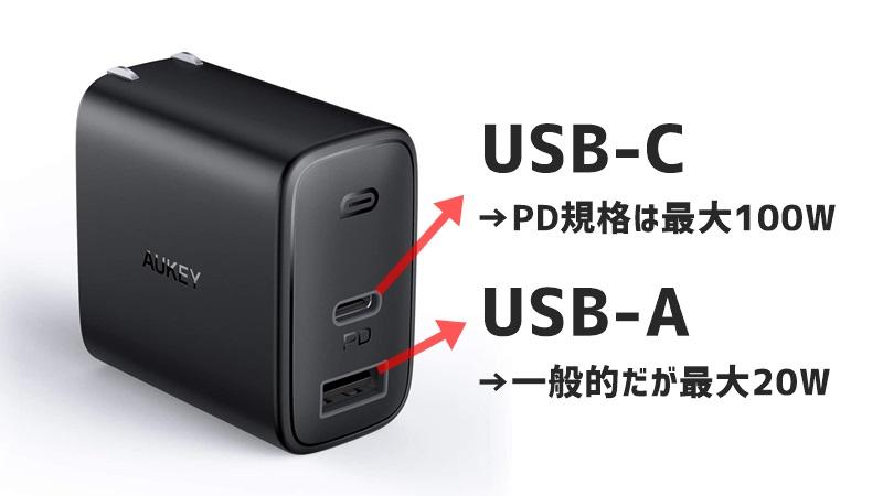 USB充電器のコネクタはUSB-CとUSB-A