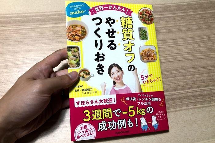 糖質オフのやせるつくりおきの本