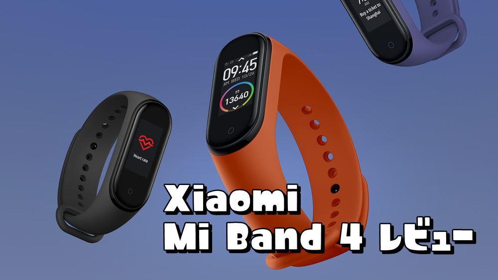 【Xiaomi Mi Band 4 レビュー】低価格で高性能な最新スマートウォッチ