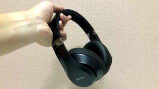 【Mpow H20 レビュー】音質もデザインも良しのワイヤレスヘッドホン